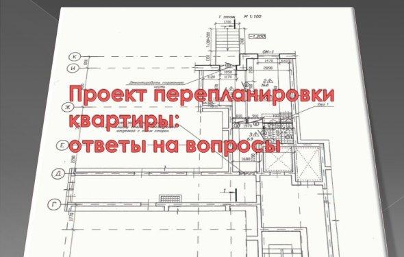 Проект квартиры для