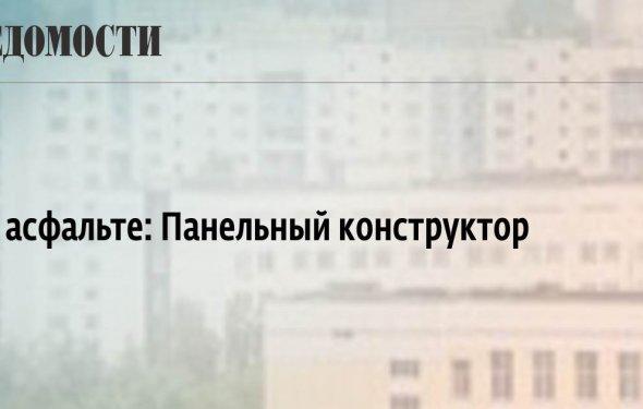 ВЕДОМОСТИ - На асфальте: